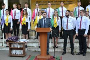 Состоялось торжественное закрытие XXХ Смоленских областных сборов творческой молодежи «Сокол-2019»