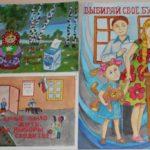 Подведены итоги конкурса рисунков «Яркие выборы»