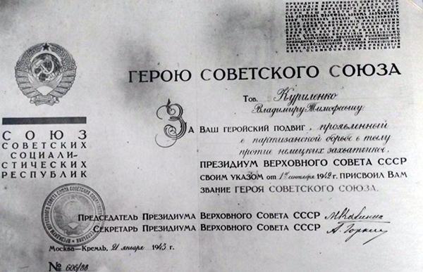 София Петровская: О героях былых времён