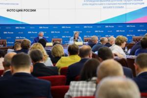 ЦИК России провела Всероссийское совещание с председателями избирательных комиссий субъектов Российской Федерации