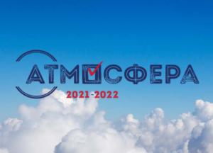Конкурс «Атмосфера» 2021–2022: старт сезона