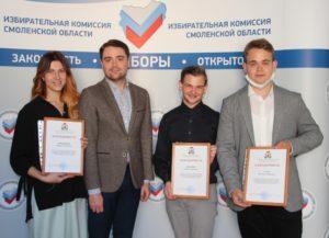 Волонтерам вручены благодарности председателя Смоленского облизбиркома